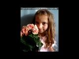 «Те, кто мне дорог...» под музыку DJ Next [vkhp.net] - Отрываюсь от Земли (версия со словами)НОВАЯ ВЕРСИЯ_ВООБЩЕ КЛАСССССССССССССсссс .Я ЕЕ АБАЖАЮ,. Picrolla